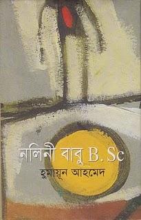 Robinson Crusoe Bangla Pdf
