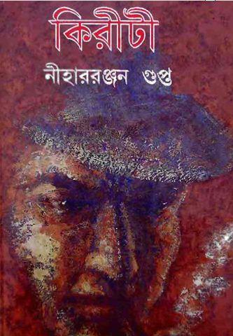 nihar ranjan gupta pdf free download