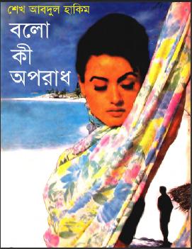 Bangla Romantic Books Pdf